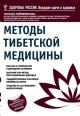 Методы тибетской медицины